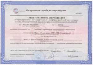 Св-во об аккредитации результатов инженерных изысканий (сжатое)