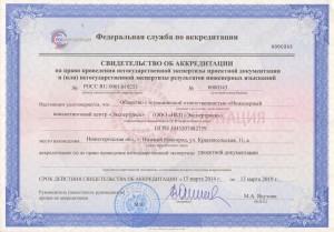 Свидетельство об аккредитации по негосударственной экспертизе (сжатое)